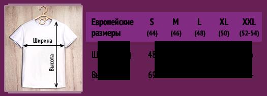 Таблица размеров мужских футболок