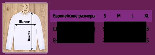 Таблица размеров мужских свитшотов